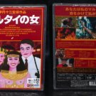 MARUTAI NO ONNA ENGLISH SUBTITLES DVD MOVIE NEW