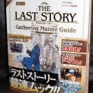 The Last Story Wii RPG Japan Game Art Guide Book NEW