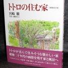 Totoro No Sumu Ie MIYAZAKI ANIME ART AND PHOTO BOOK NEW