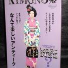 KIMONO HIME VOL 9 JAPANESE BOOK GETA TABI FASHION NEW