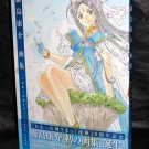 KOSUKE FUJISHIMA AH MY GODDESS 20TH ANIME ART BOOK NEW