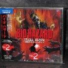 Resident Evil Biohazard Game Drama Japan CD 2