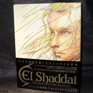 El Shaddai Ascension of Metatron PS3 Art Book Japan NEW