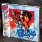 IZUMO Original Soundtrack Japan 1991 Anime Music CD