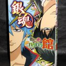 Gintama Official Animation Guide Japan Anime Art Book