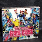 Pocket Monsters Sound Anime Collection Pokemon Music CD