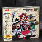 Violinist Of Hamelin Music Collection Anime Music 2 CD