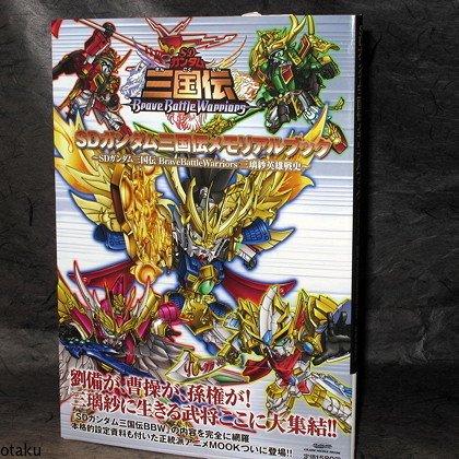 SD Gundam Sangokuden Brave Battle Japan Anime Book NEW