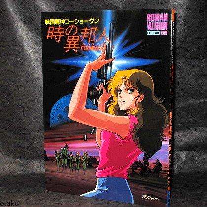 Goshogun Time Etranger Japan Super Robot Anime Art Book