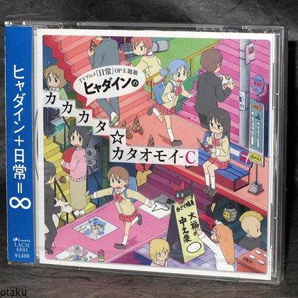 Nichijou Opening Theme Japan Anime Cute Music CD NEW