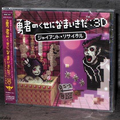 Yuusha no Kuse ni PSP GAME MUSIC CD NEW ORIGINAL JAPAN