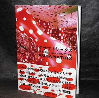 YAYOI KUSAMA KUSAMATRIX Art Book JAPAN NEW