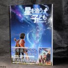 Children who Chase Lost Voices Japan Anime Book NEW