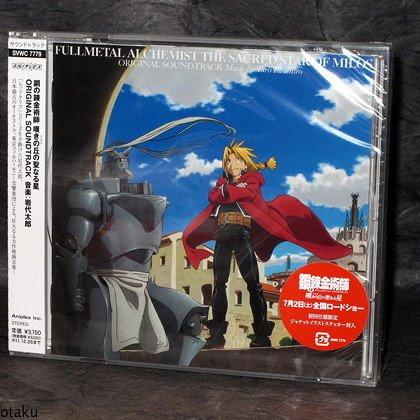 FULLMETAL ALCHEMIST Nageki no Oka Soundtrack Music CD