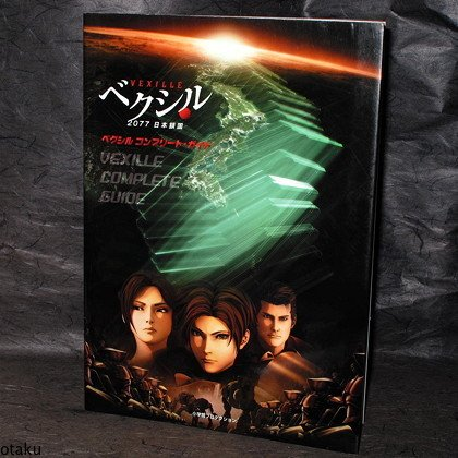 Vexille Complete Guide Japan CG Anime Movie Art Book