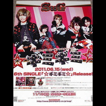 SuG Gimigimi CD LARGE JAPAN Original POSTER NEW