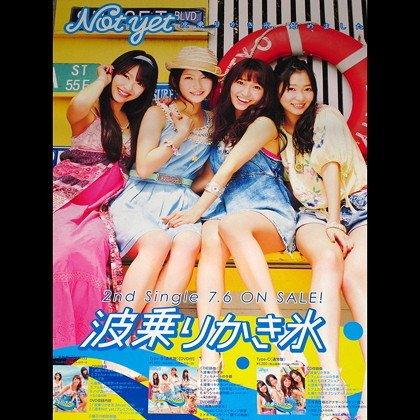 Not Yet AKB 48 Music CD LARGE Original JAPAN POSTER NEW