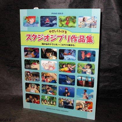 Studio Ghibli Easy Piano Solo Score Music Book NEW