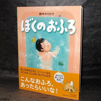 My Bath Japanese Childrens Picture Story Book NEW