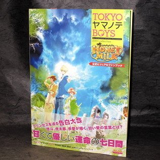 Tokyo Yamanote Boys Honey Milk Disk Visual Fanbook NEW