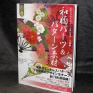 Japanese Pattern Material and Parts Clip Art Book NEW