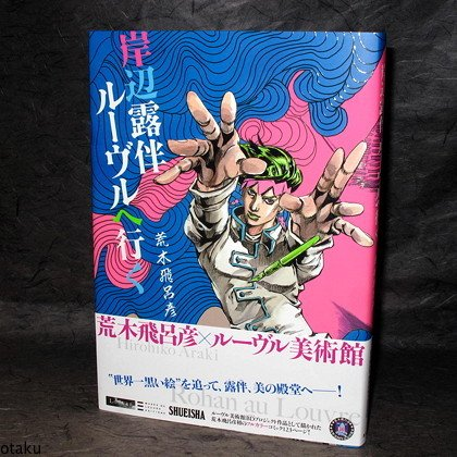 Hirohiko Araki Rohan au Louvre Japan Manga Art Book NEW