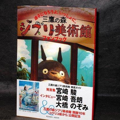 STUDIO GHIBLI ANIME MUSEUM JAPAN OFFICIAL GUIDE BOOK