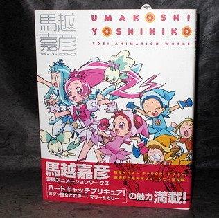 Yoshihiko Umakoshi Art works Japan Anime Manga Book NEW