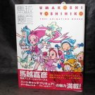 Yoshihiko Umakoshi Art works Japan Anime Manga Book NEW
