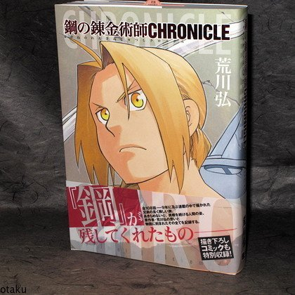 Fullmetal Alchemist Chronicle ANIME ART AND GUIDE BOOK