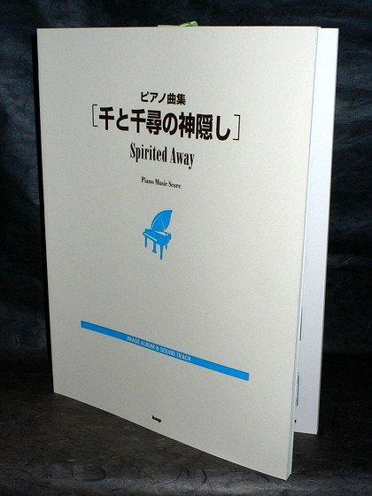 Spirited Away (Sen to Chihiro) Piano Solo Music Score ANIME MOVIE MUSIC BOOK NEW