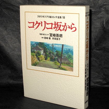 From up on Poppy Hill Film Storyboard Art Book NEW