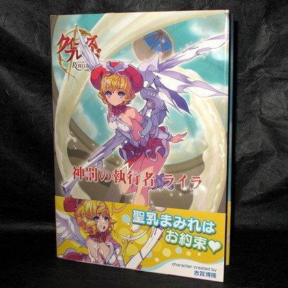 Queens Blade Rebellion Laila Art Book NEW