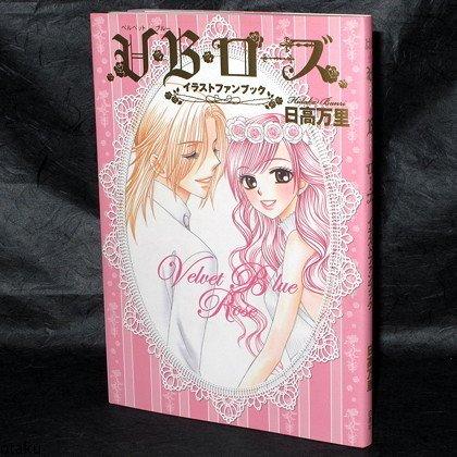 V.B. Rose Illustration Book Japan Anime Manga Art Book