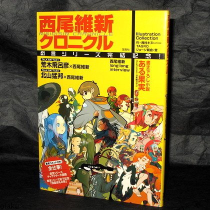 Nisio Isin Chronicle illustration Collection Book Japan Anime Manga Art Book