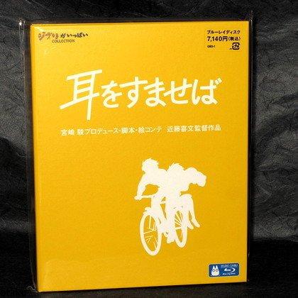 Whisper Of The Heart Mimi wo Sumaseba Blu-Ray Japan Blu-Ray DVD NEW