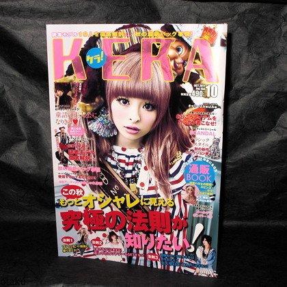 Kera Vol. 158 October 2011 Gothic Lolita Japan Mag Punk Japan New