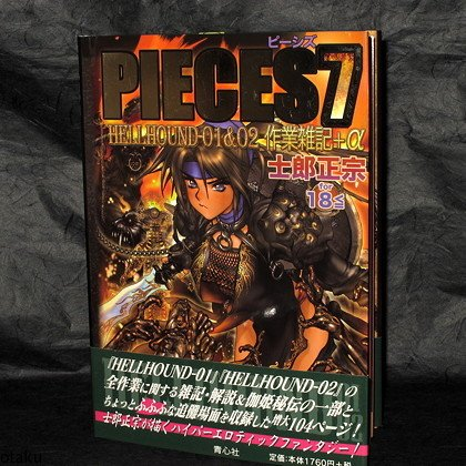 Masamune Shirow PIECES 7 Hellhound 01 02 Anime Manga Japan Art Book NEW