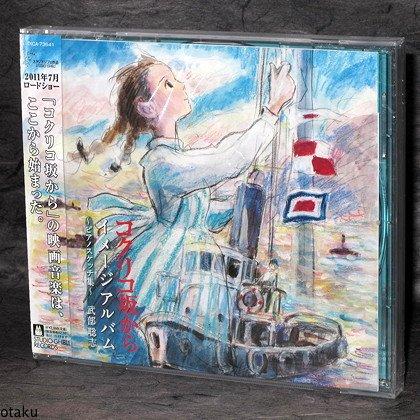 Kokurikozaka Kara From Kokuriko Hill Piano Image CD NEW