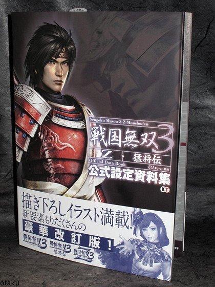 Sengoku Musou 3 Z Mushouden Official Data Book NEW