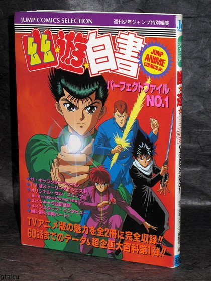 Yuu Yuu YuYu Hakusho Perfect File No.1 Anime Art Book
