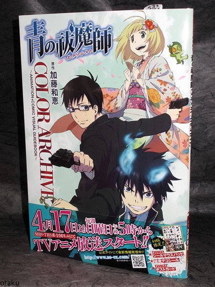 Ao no Exorcist COLOR ARCHIVE Japan Anime Art Book NEW