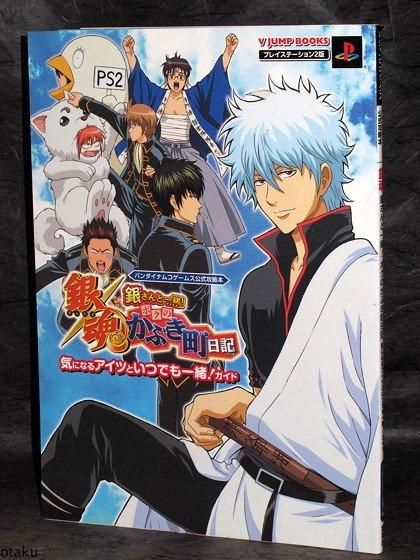 Gintama Japan Anime Manga PS2 Game Guide Book