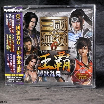 Shin Sangokumusou 6 Japan Game Music 2 CD Set NEW