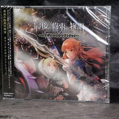 Saigo no Yakusoku no Monogatari PSP Game Soundtrack CD