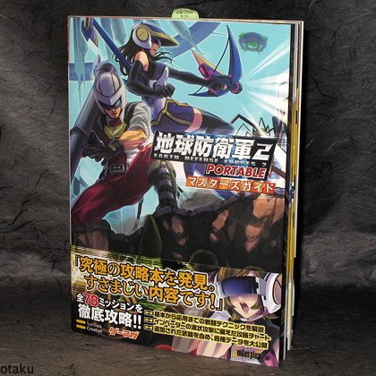 Earth Defense Force 2 Portable Master Guide PSP Book