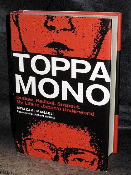 Manabu Miyazaki Toppa Mono Japan Yakuza True Crime Book