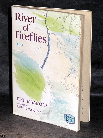 Teru Miyamoto River of Fireflies Japan Movie Novel Book
