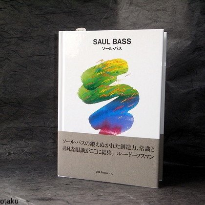 Saul Bass Movie title Graphic DESIGN JAPAN ART BOOK NEW
