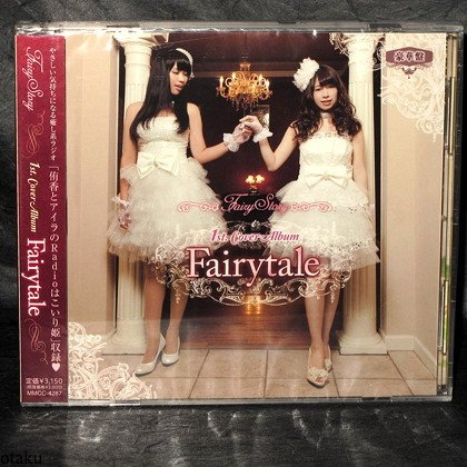 Fairy Story 1st Cover Album 2 CDs Japan Anime Music NEW